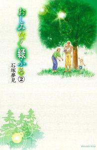 おしみなく緑ふる 分冊版 2巻