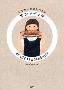 人生で一度は食べたいサンドイッチ MY LIFE AS A SANDWICH