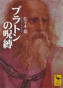 プラトンの呪縛 電子書籍版