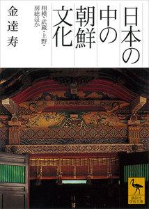 日本の中の朝鮮文化 相模・武蔵・上野・房総ほか 電子書籍版