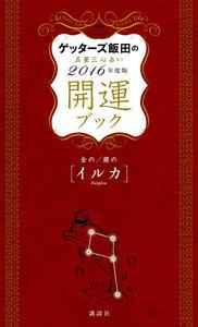 ゲッターズ飯田の五星三心占い 開運ブック 2016年度版