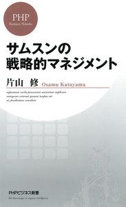 サムスンの戦略的マネジメント 電子書籍版
