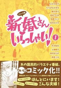 コミック版 新婚さんいらっしゃい! 1巻