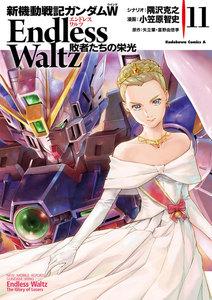 新機動戦記ガンダムW Endless Waltz 敗者たちの栄光 11巻