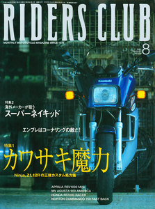 RIDERS CLUB 2001年8月号 No.328