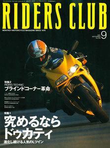 RIDERS CLUB 2001年9月号 No.329