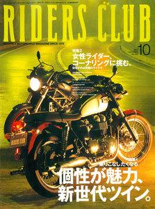 RIDERS CLUB 2001年10月号 No.330