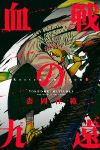 表紙『血戦の九遠』 - 漫画