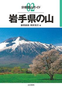 分県登山ガイド2 岩手県の山