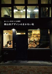 細山田デザインのまかない帖