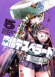 恋情デスペラード 5巻