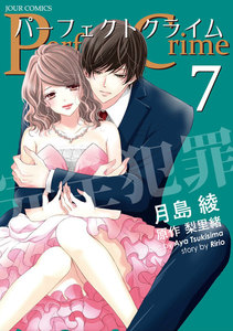 Perfect Crime 7巻