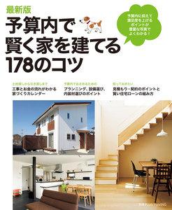 最新版 予算内で賢く家を建てる178のコツ