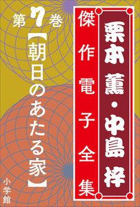 栗本薫・中島梓傑作電子全集7  [朝日のあたる家]