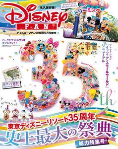 DISNEY FAN増刊 ディズニーファン2018年6月号増刊 「東京ディズニーリゾート35周年」総力特集号