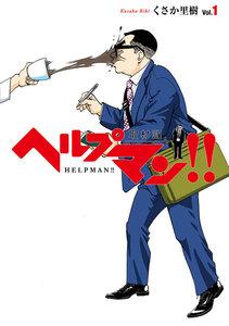 ヘルプマン!! 取材記 (1) 電子書籍版