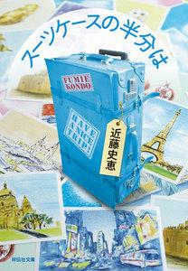 スーツケースの半分は