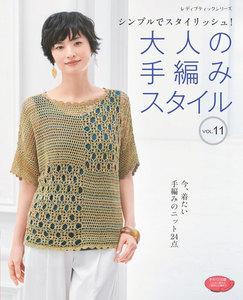 大人の手編みスタイル vol.11 電子書籍版