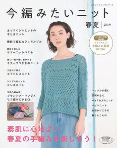 今編みたいニット春夏2019