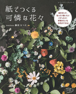 紙でつくる可憐な花々