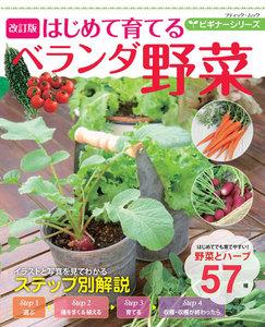 改訂版 ビギナーシリーズ はじめて育てるベランダ野菜 電子書籍版