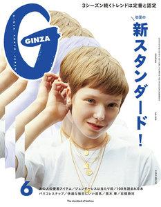 GINZA (ギンザ) 2019年 6月号 [初夏の新スタンダード!]
