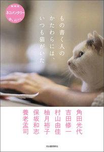 もの書く人のかたわらには、いつも猫がいた 電子書籍版