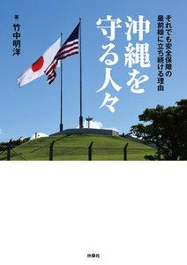 沖縄を守る人々