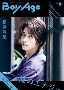 BoyAge-ボヤージュ-vol.9(2019年9月5日発売)