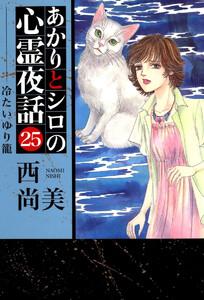 あかりとシロの心霊夜話 25巻