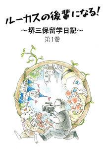 ルーカスの後輩になる! ~堺三保留学日記~ 第1巻