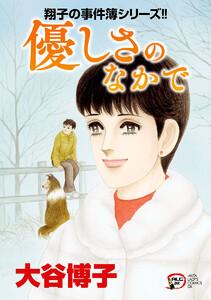 翔子の事件簿シリーズ!! (26) 優しさのなかで 電子書籍版