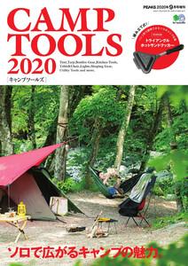 エイ出版社のアウトドアムック CAMP TOOLS 2020
