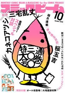 【電子版】月刊コミックビーム 2020年10月号 電子書籍版