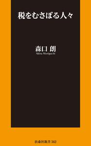 税をむさぼる人々【電子版限定特典付】