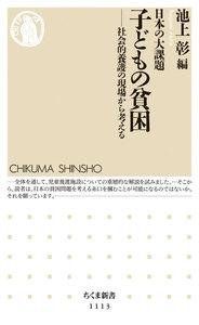 日本の大課題 子どもの貧困 ――社会的養護の現場から考える 電子書籍版