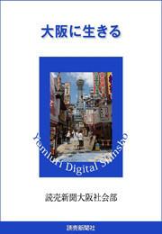 大阪に生きる 電子書籍版