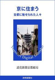 京に住まう 古都に魅せられた人々 電子書籍版