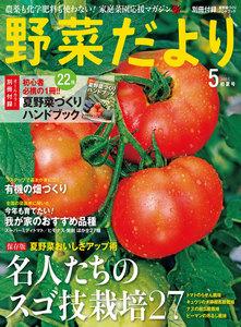 野菜だより 2015年5月号