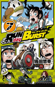 RUN day BURST 7巻