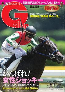 週刊Gallop(ギャロップ) 7月19日号