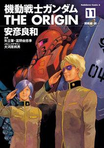 機動戦士ガンダム THE ORIGIN (11) 電子書籍版
