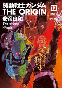 機動戦士ガンダム THE ORIGIN 12巻
