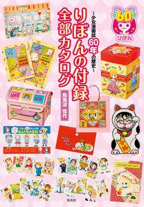 【カラー版】りぼんの付録 全部カタログ ~少女漫画誌60年の歴史~