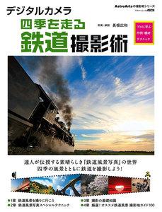 デジタルカメラ四季を走る鉄道撮影術 プロに学ぶ作例・機材・テクニック