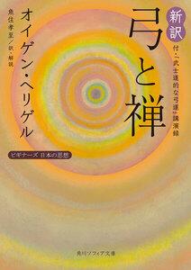 新訳 弓と禅 付・「武士道的な弓道」講演録 ビギナーズ 日本の思想
