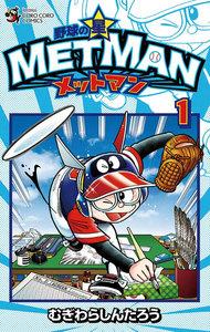 野球の星 メットマン (1) 電子書籍版