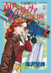 女流飛行士マリア・マンテガッツァの冒険 2巻