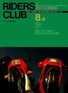 RIDERS CLUB 1989年8月4日号 No.141