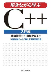 解きながら学ぶC++ 入門編